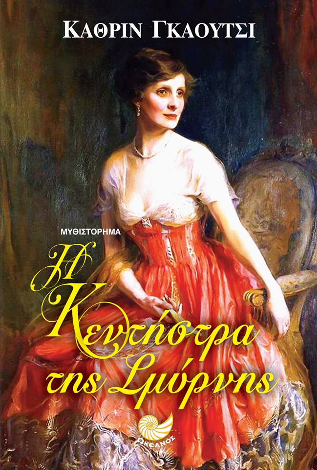 The Embroiderer of Smyrna - Kathryn Gauci Historical novel